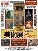 日本美術展2019完全導覽專集