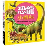 兒童百科:恐龍小百科(典藏版)【絕版】 (D0413429)