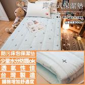 床包式保潔墊(綠十字) 單人 3.5X6.2  抗菌防螨防污 台灣製 厚實鋪棉 可水洗