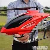 遙控飛機耐摔超大直升機充電兒童玩具無人機飛行器小學生男孩航模 名購居家