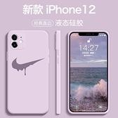 蘋果12手機殼iPhone12promax直邊液態硅膠新款12mini鏡頭全包攝像頭適用于iPhone12pro防摔超薄5G女款 宜品