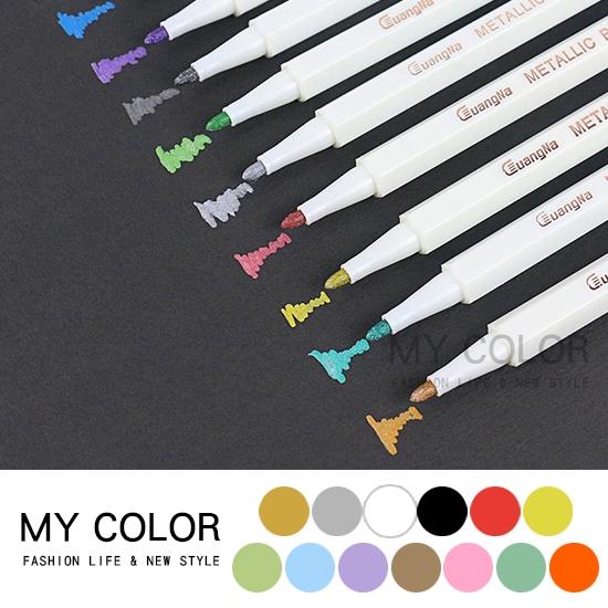 油漆筆 金屬筆 簽字筆 奇異筆 速乾筆 彩色筆 文具 簽名筆 水性 金屬彩色筆(1支)【Q200】MY COLOR