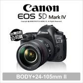 Canon EOS 5D Mark IV 5D4 + 24-105mm II Kit 單鏡 公司貨 ★24期免運★ 薪創