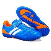 店長推薦迪卡儂男女兒童足球鞋碎釘中小學生比賽訓練踢球運動