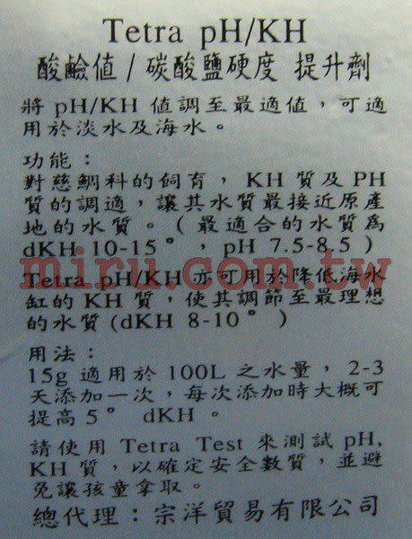 【西高地水族坊】德國Tetra PH(酸鹼值)/KH(碳酸鹽硬度) 提高劑100ml