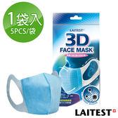 萊潔 立體醫療口罩-成人用(藍色) (5入袋裝)