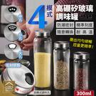 四模式高硼矽玻璃調味罐300ml 防潮鹽罐 胡椒罐 調味瓶 調料罐【BF0202】《約翰家庭百貨