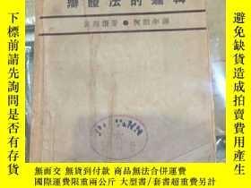 二手書博民逛書店早期紅色珍本罕見辯證法的邏輯(大毛邊未裁本,詳見描述)Y1358
