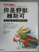 【書寶二手書T7/翻譯小說_OQR】是野獸維斯可_亞歷山德羅‧波發, 張雅芳