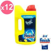 亮碟Finish 洗碗機強力洗滌粉劑 (1kg x 12入)