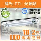 【有燈氏】舞光 LED T8 專用燈具 ...