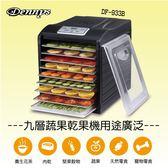 2019年 新品上架 Dennys丹尼斯九層蔬果/肉乾/烘乾機/DF-933B