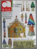 【書寶二手書T8/雜誌期刊_MML】藝術家_375期_藝術世代相對論專輯
