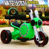 兒童電動摩托車小孩三輪車童車1-3-4-5-6歲男女寶寶玩具車可坐人  自行安裝 220V  igo 至簡元素