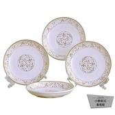 4個裝 圓形陶瓷盤窩盤菜盤子碗碟套裝深盤牛排盤西餐盤沙拉盤【小柠檬3C】