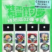 神奇寶貝卡匣 精靈寶可夢卡匣(特別版)/一吊16包入(一包3個)共48個入(促79) Pokemon tretta