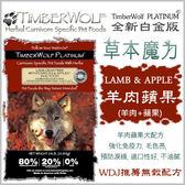 *KING WANG*【 贈雞老大零食+免運】Timerberwolf 草本魔力《羊肉蘋果配方》無穀犬糧3磅