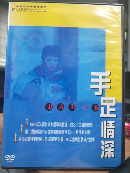 挖寶二手片-Z90-020-正版DVD-電影【手足情深】-金馬獎外語觀摩影片(直購價)