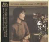 【停看聽音響唱片】【CD】蘇曼:好久不見 (ADMS)