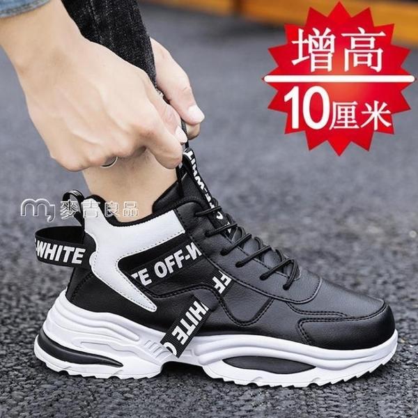 增高鞋男男士內增高休閒鞋增高鞋男10cm韓版百搭潮鞋內增高運動鞋8cm6cm 快速出貨