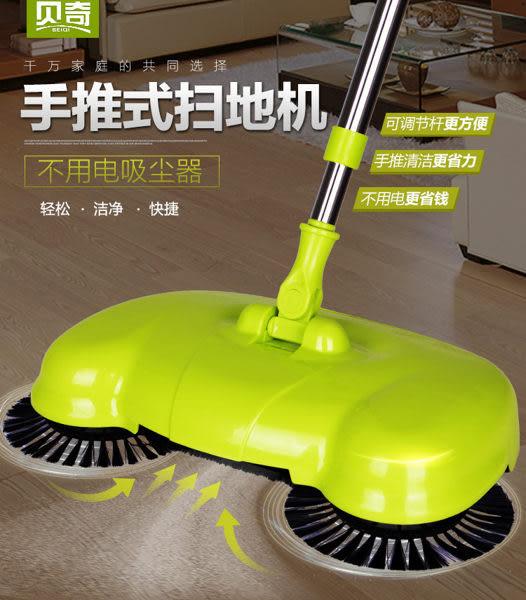 【現貨-只能宅配】360度手推式掃地機 免插電吸塵器 全自動吸塵掃帚 無電掃地機