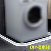 擋水條 防水條 浴室 廚房 乾濕分離 可彎曲 贈送密封膠 可客製化 DIY