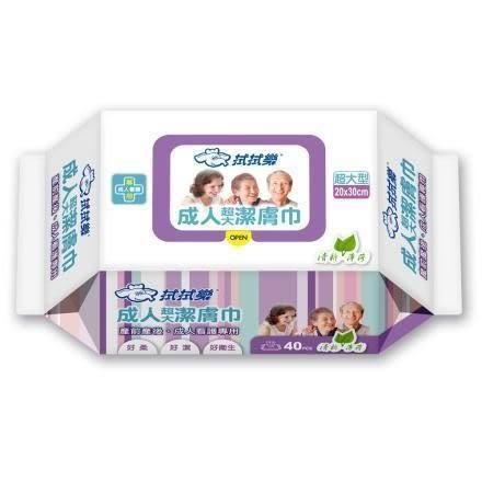 【濕紙巾】拭拭樂成人潔膚濕紙巾40抽 加大型 / 產前產後,成人看護專用