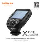 ◎相機專家◎ Godox 神牛 XPro-F Fuji 富士 TTL無線發射器 引閃器 X2 XPro 公司貨