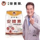 三友營養獅 安體素強護營養飲(不甜) 237ml x 24入 ※加贈237mlx2瓶