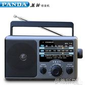 收音機全波段便攜式指針式fm調頻半導體收音機老人廣播老年人臺式外放 伊蒂斯女裝