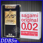 超值組合 日本相模元祖 sagami002(3片)+ 岡本002(6片) 002體驗特惠組(共9片) 非乳膠 DDBS】