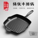 加厚鑄鐵牛排條紋煎鍋無涂層不粘家用煎牛扒專用平底煎鍋