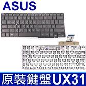 ASUS UX31 全新 繁體中文 鍵盤 ZenBook UX31A UX31E UX31LA