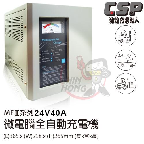 MF24V40A微電腦全自動充電機 / 掃地機.電動堆高機.拖板車適用 (MF系列24V40A)