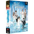 女人30 情定水舞間 上套(1~36集) DVD ( 李維維/洪小鈴/小薰/Darren/唐禹哲/張翰 )