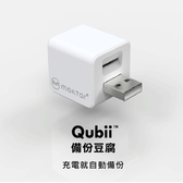 台灣 Qubii 備份豆腐 快速出貨 蘋果認證 iphone備份 蘋果手機備份 備份神器 ※本產品不含記憶卡