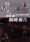 (二手書)外星人目擊者關鍵報告