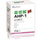 【景岳】衛悠解AHP-1益生菌粉包 30...
