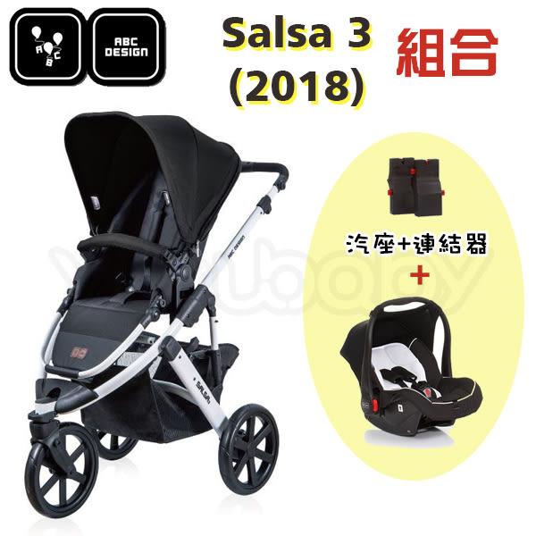 【2018新款】德國 ABC Design Salsa 3 時尚三輪手推車-白框黑底+提籃+連結器 (雨罩蚊帳二選一)