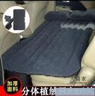 充氣床 車載充氣床汽車床墊後排氣墊床睡墊【快速出貨】