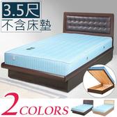 Homelike 艾凡3.5尺掀床組-單人(二色任選)胡桃木紋