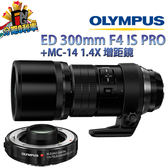 【24期0利率】(含MC-14 加倍鏡) Olympus M.ZUIKO ED 300mm f4.0 IS PRO 元佑公司貨 兩年保固