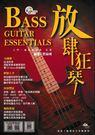 【小麥老師樂器館】 【F18】 放肆狂琴 五版 雙CD 電貝斯教材