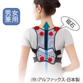 護具 護背 - 磁石背部束帶 老人用品 銀髮族 挺立 輕微駝背者也適用 ALPHAX 日本製 [203803.10]