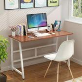 電腦桌組裝簡約現代臺式家用辦公筆記本寫字WZ4602【極致男人】TW