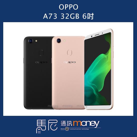 (免運+限量促銷6380元)歐珀 OPPO A73 /32GB/6吋全螢幕/美顏機【馬尼行動通訊】
