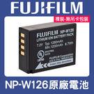 【平輸密封包裝】新版 NP-W126 原廠電池 富士 Fujifilm NPW126S X-T3 X-T2 X100F