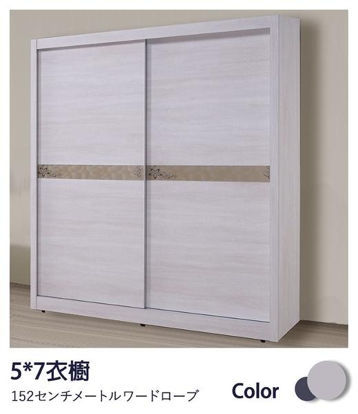 【德泰傢俱工廠】紐巴倫5*7衣櫥/衣櫃 A016