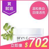 BEVY C. 極淬美白凝霜30g【小三美日】原價$780