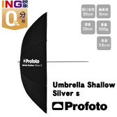 Profoto S號 淺款 銀色反射傘 100972 85cm Umbrella Shallow Silver S 銀反傘 佑晟公司貨
